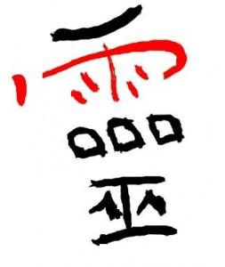 kanji-2