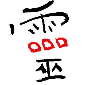 kanji-3
