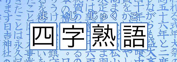 yojijukugo