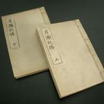 Tsukigase-Kisho-Manuscript-Books
