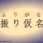 furigana 1