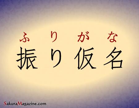 Espressioni Giapponesi Furigana Quando Serve Aiuto Con I