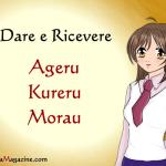 ageru-kureru-morau1
