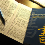 remembering-the-kanji