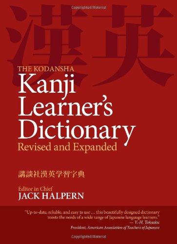 kodansha dictionary