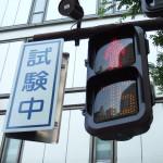 semaforo Giappone