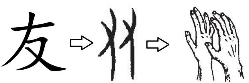 Kanji 31
