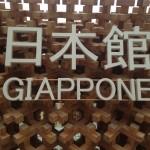 Padiglione Giappone Expo