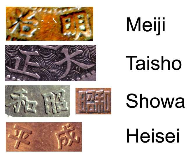 japan_era_names