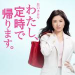 watashi-teiji-de-kaerimasu-backdrop