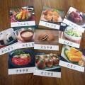cibo giapponese vocabolario