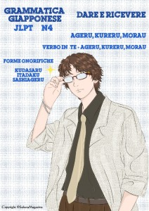 Ageru, Kureru, Morai, Verbo in -Te + Ageru, Kureru, Morau, Forma Onorifica Kudasaru, Itadaku, Sashiageru